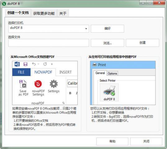doPDF虚拟打印机截图1