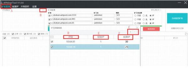 蚂蚁矿机监控软件截图1