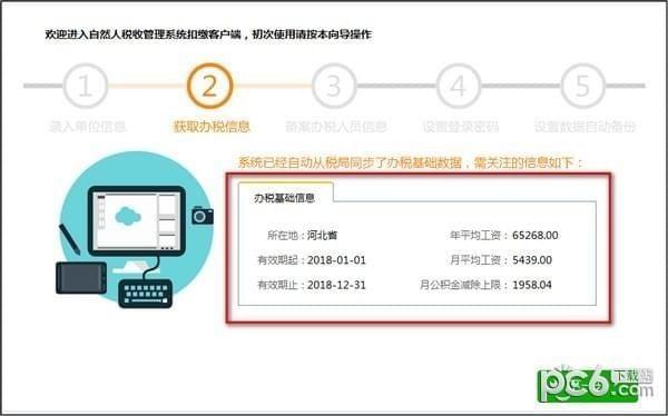 上海市自然人税收管理系统扣缴客户端截图4