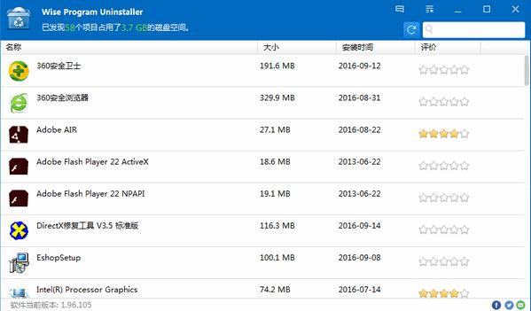 软件强力卸载Wise Program Uninstaller截图1
