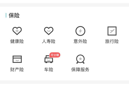 """京东金融""""全部服务""""界面"""