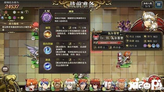 梦幻模拟战手游瓦尔基里打法攻略 瓦尔基里怎么打