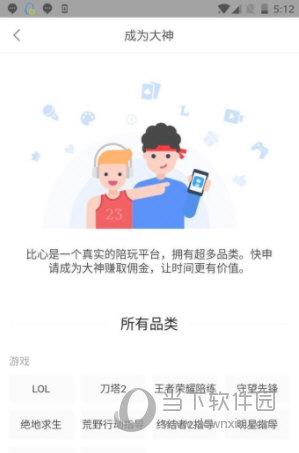 比心app图2