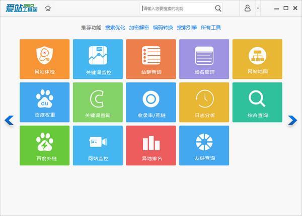爱站seo工具包截图1