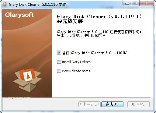 Glary磁盘清理程序截图2