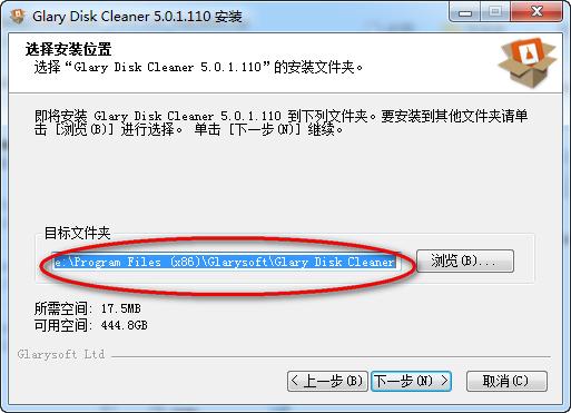 Glary磁盘清理程序截图4