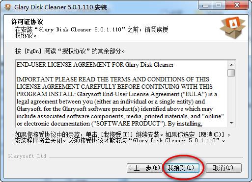 Glary磁盘清理程序截图3