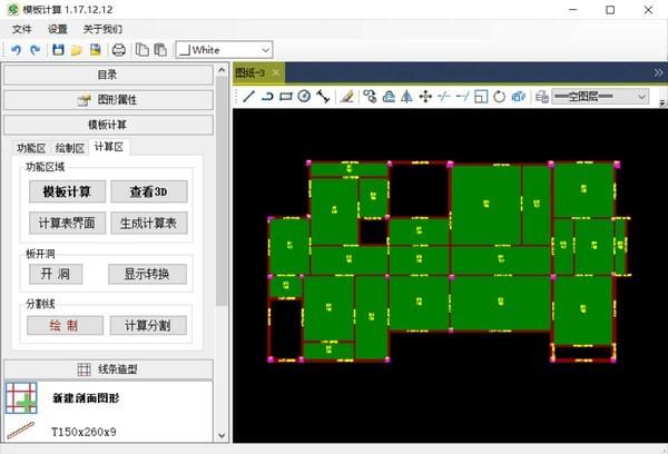 E筋模板软件截图1
