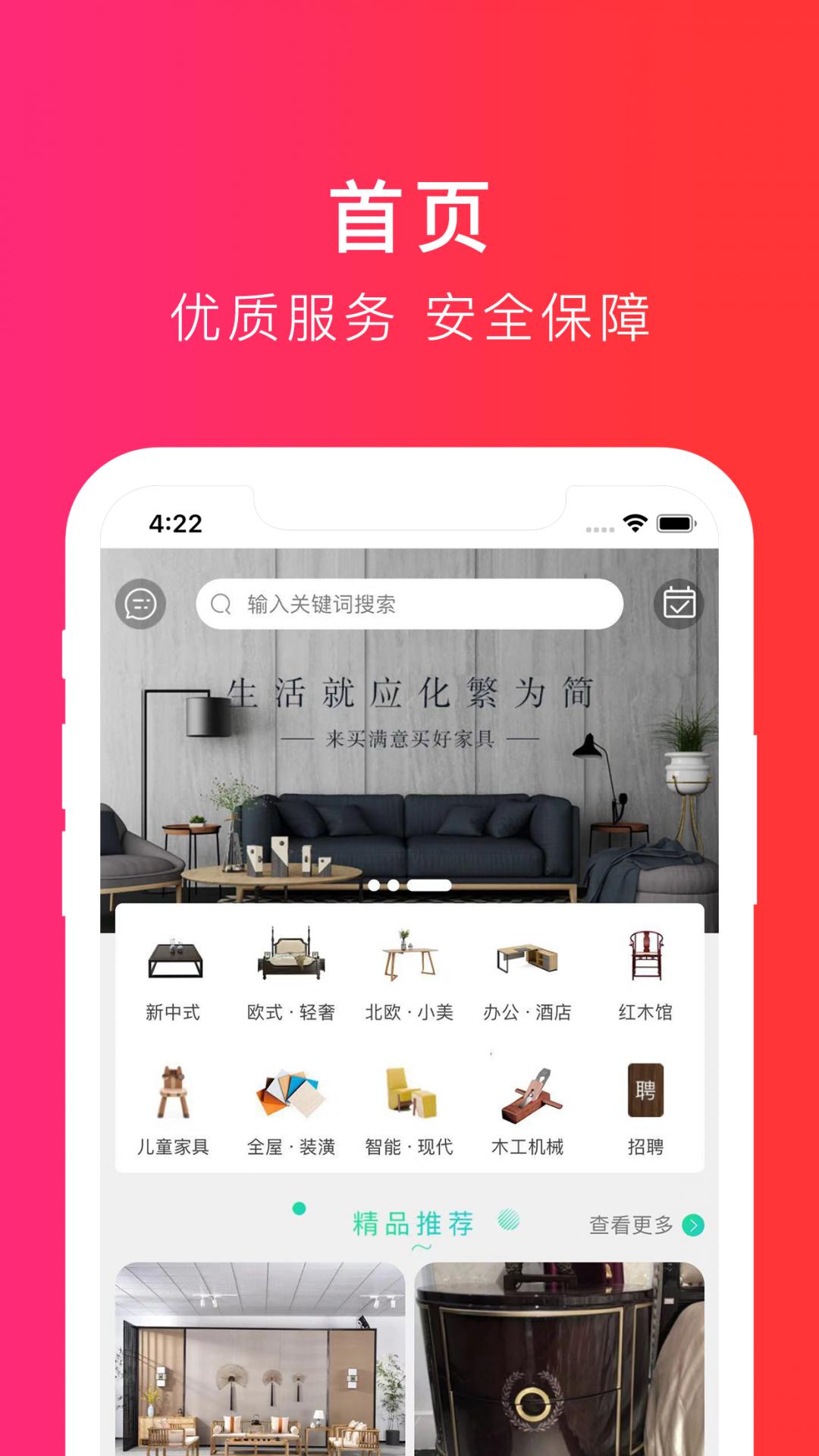 买满意家具app截图1