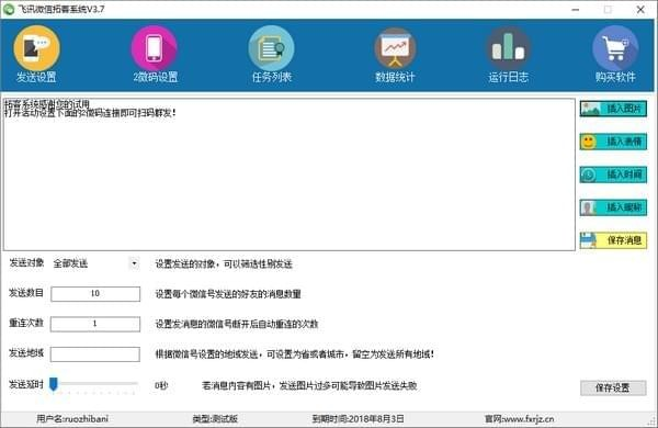 飞讯微信拓客系统截图1