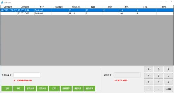 云布验布打卷管理软件截图2