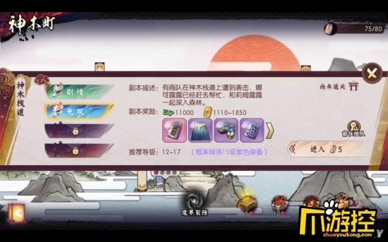 侍魂-胧月传说手游评测6