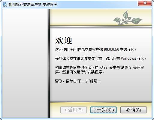 郑州棉花交易客户端截图2