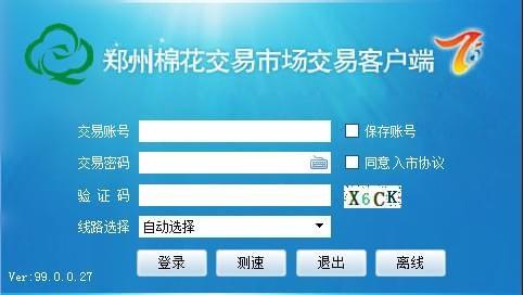 郑州棉花交易客户端截图1