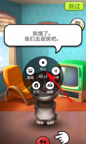 抖音录制游戏视频