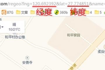 手机高德地图查经纬度图2