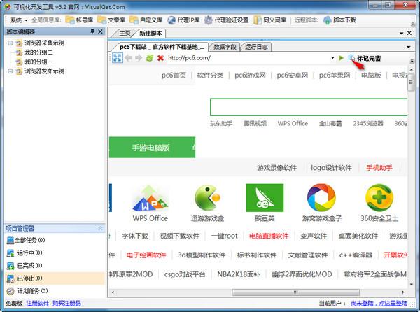 VG浏览器截图3