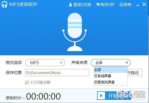 MP3录音软件截图4