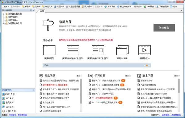 VG浏览器截图1