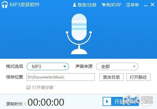 MP3录音软件截图2