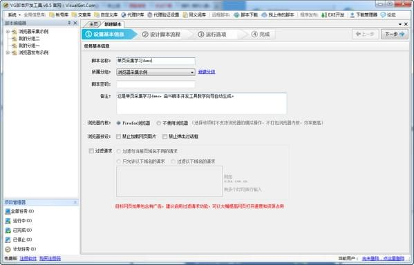 VG浏览器截图2