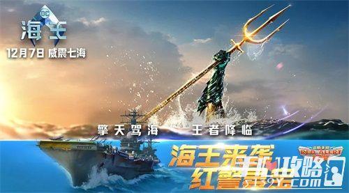 《红警OL手游》惊现神秘机甲 超级英雄海王携手送福利4