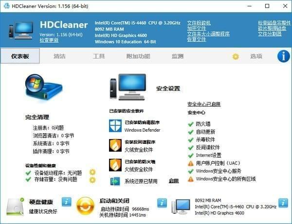 HDCleaner硬盘清理工具截图1