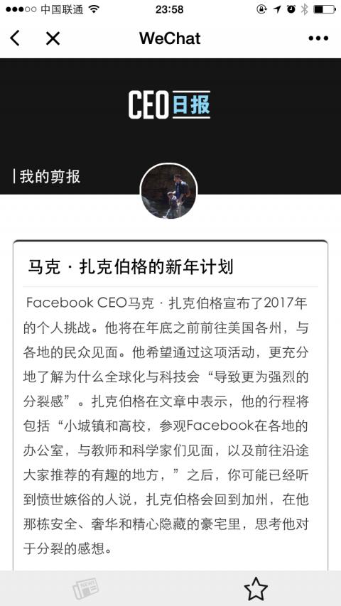 CEO日报截图2