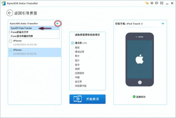 iOS数据传输软件Syncios Data Transfer截图4