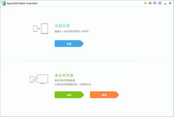 iOS数据传输软件Syncios Data Transfer截图1