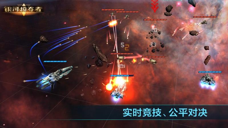 银河掠夺者截图3