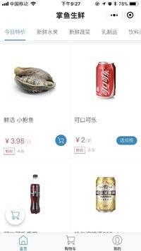 掌鱼生鲜超市截图1