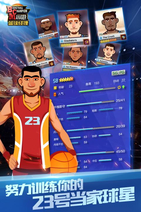 篮球经理截图2