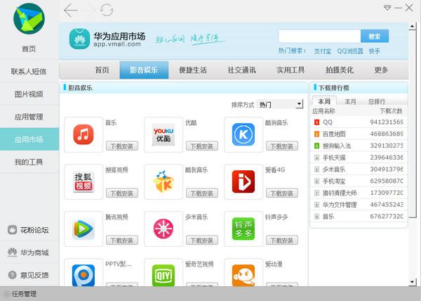华为手机套件HiSuite截图2