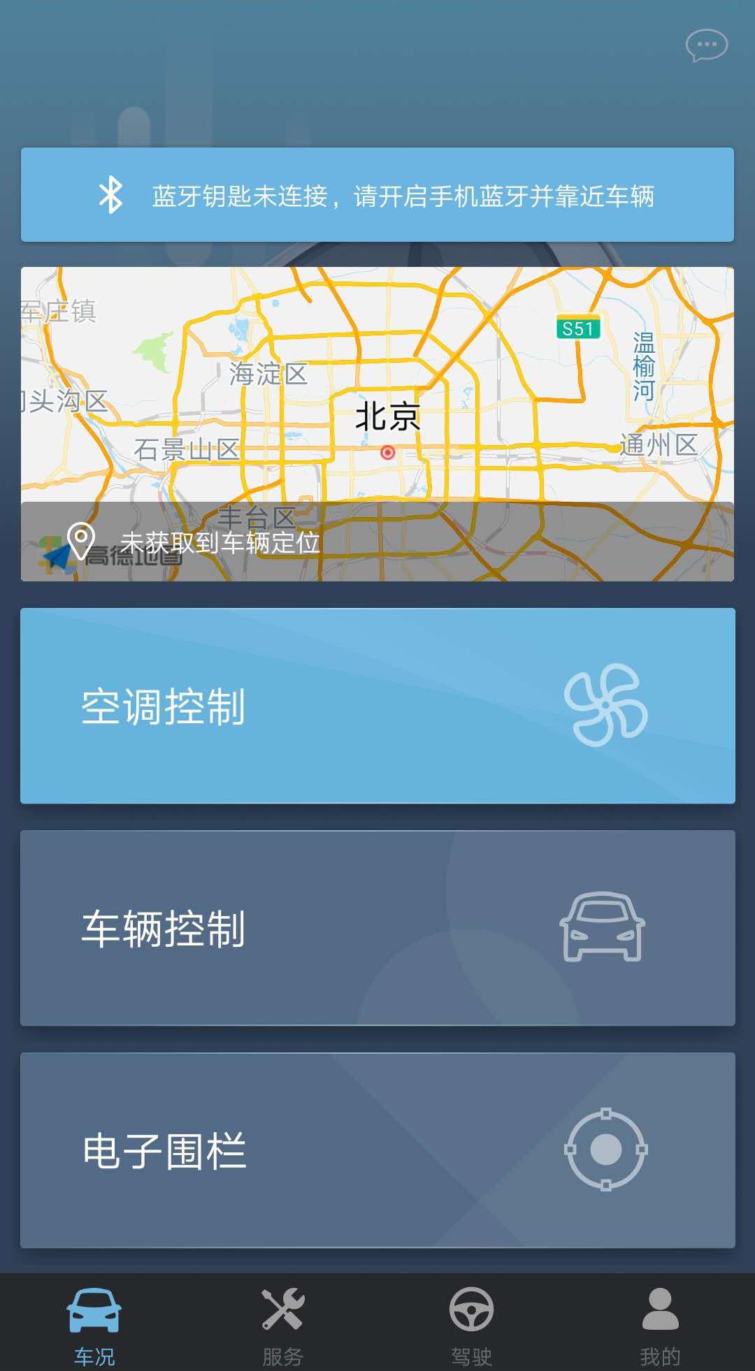 欧拉R1 app截图3