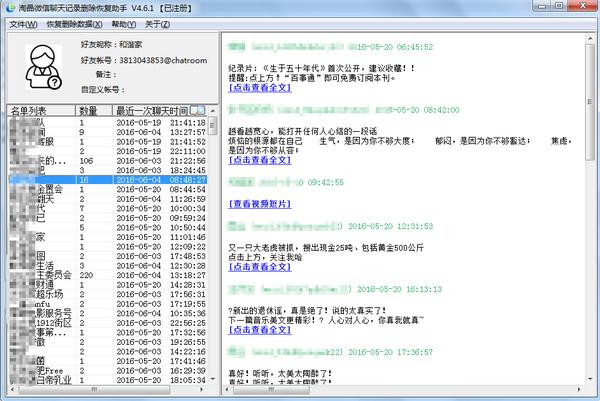 淘晶微信聊天恢复器截图2