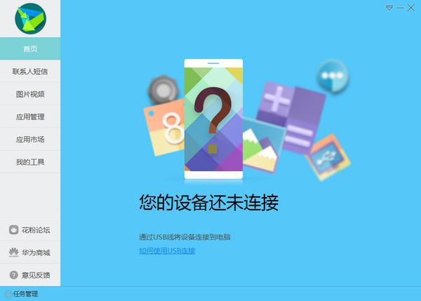 华为手机套件HiSuite截图1