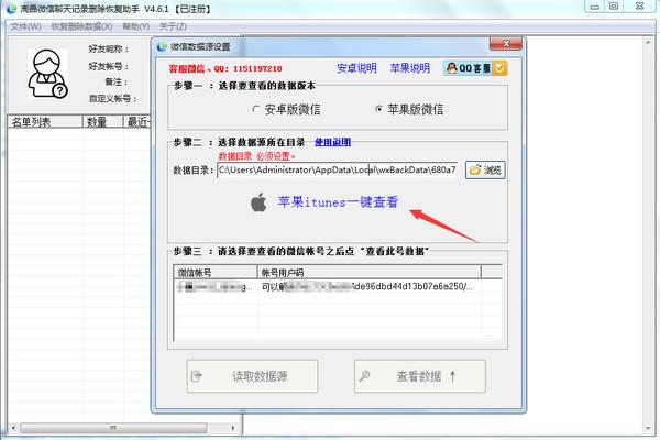 淘晶微信聊天恢复器截图1