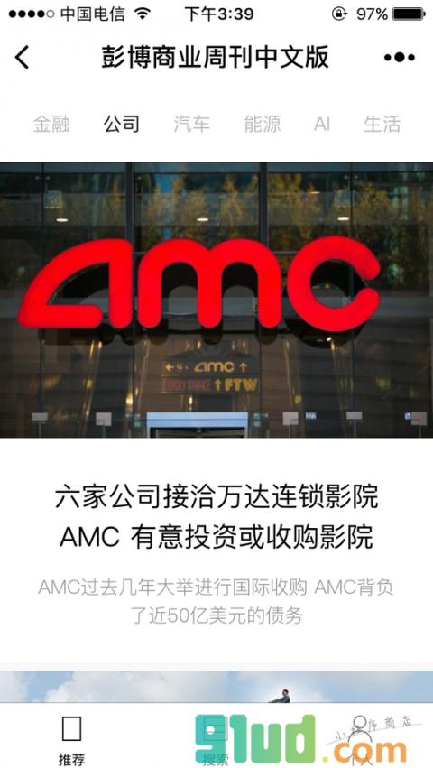 彭博商业周刊中文版截图2