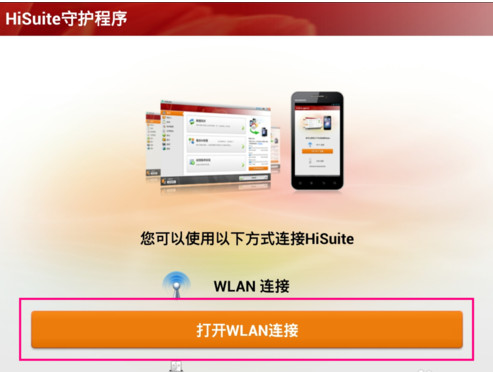华为手机套件HiSuite截图3