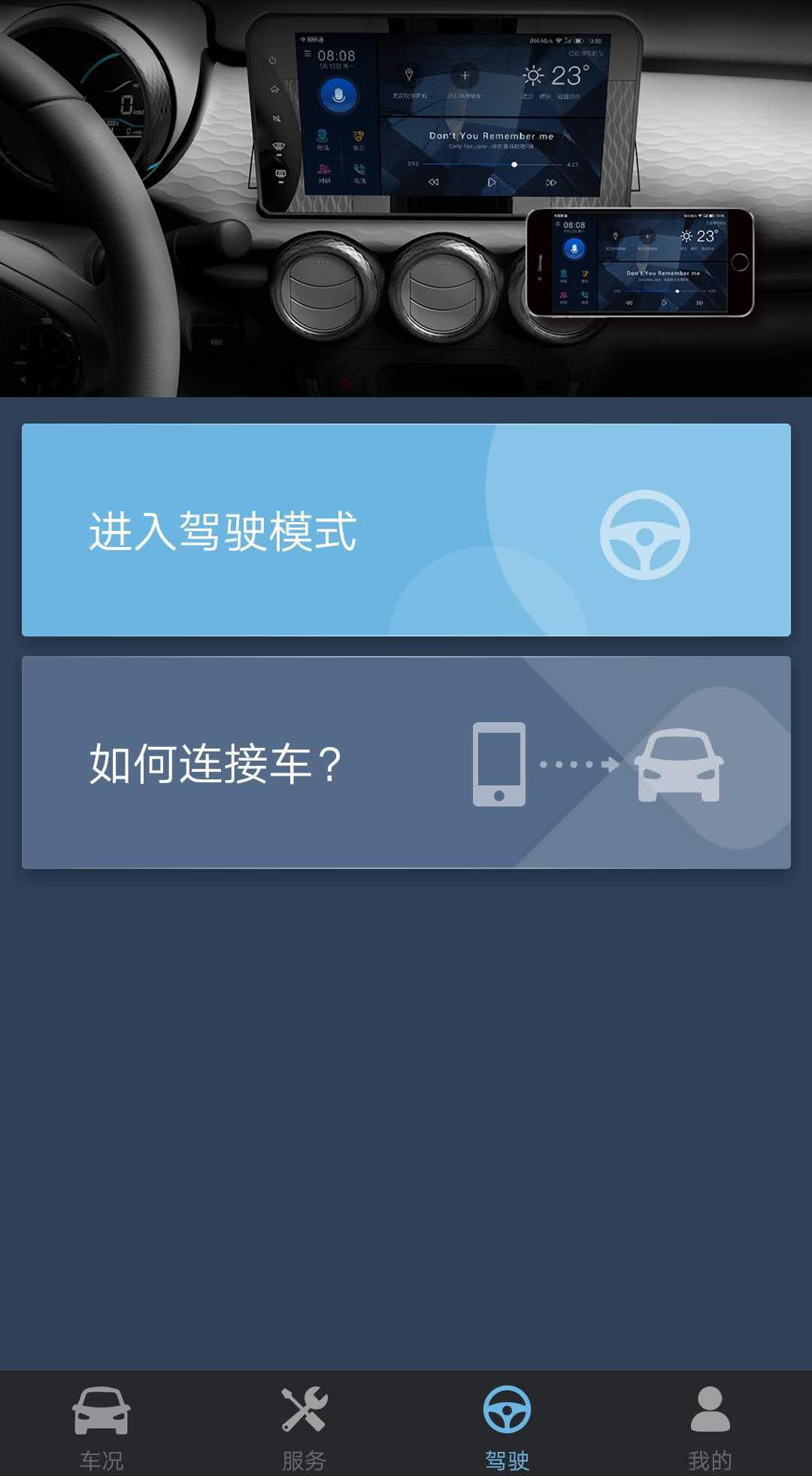 欧拉R1 app截图2