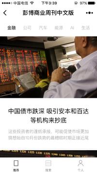 彭博商业周刊中文版截图1