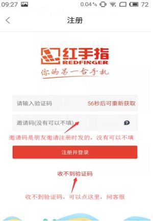 红手指的详细下载注册步骤介绍