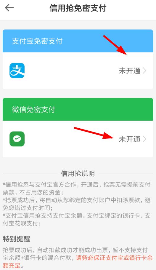 智行火车票中将免密支付开通的具体操作方法