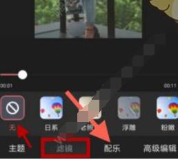 使用爱剪辑手机版为视频添加音乐的操作方法