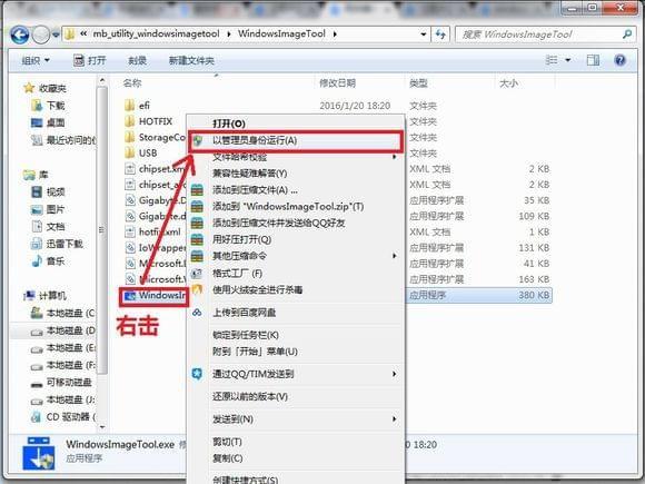 WindowsImageTool镜像制作工具截图3