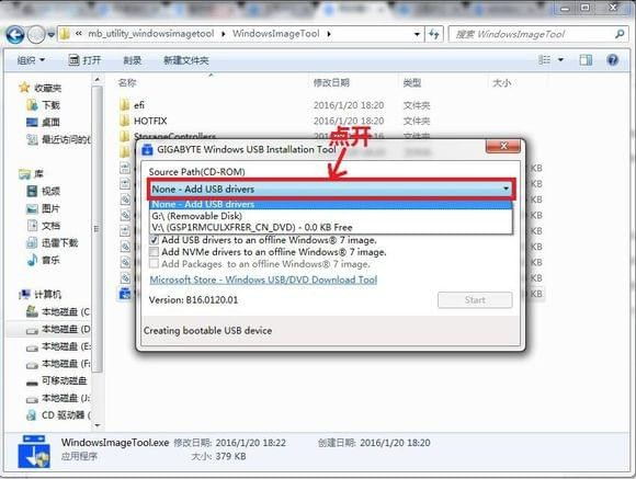 WindowsImageTool镜像制作工具截图4