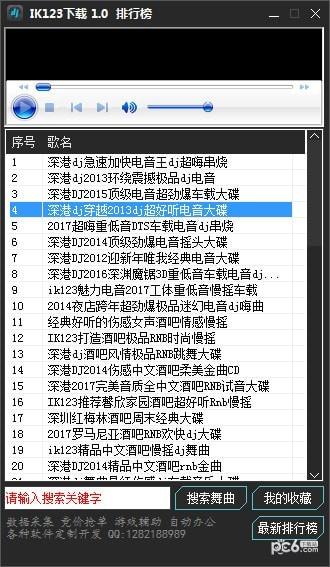 IK123下载工具截图1