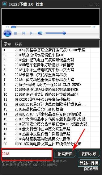IK123下载工具截图2
