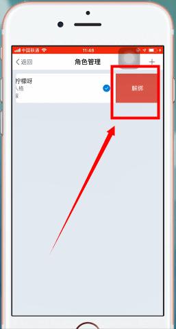 网易大神App解绑的具体操作流程介绍